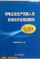 供电企业生产技能人员标准化作业培训教材.二次