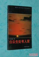 白云深处有人家(作者签名本/1995-03一版一印/近10品/见描述)孔网孤本