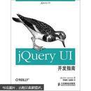 jQuery UI开发指南