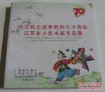 纪念抗日战争胜利七十周年 江苏省少年书画作品集