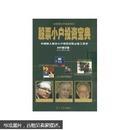 股票小户投资宝典(2007修订版)