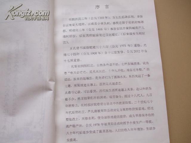 【图】王氏家谱【山东莱阳市后照旺庄王氏族谱】图片
