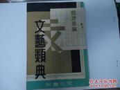 满洲国 (文艺类典) 昭和18年 中文