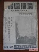 廣播周報<復刊第1期至24期全>總第197-220期 其中復刊第4期為200期紀念號