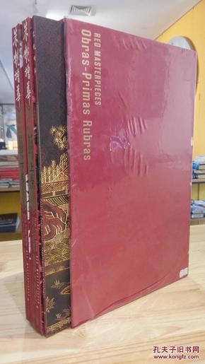 朱艳增华-故宫珍藏清乾隆漆器精品展图录 (一函三册  全新正版 )