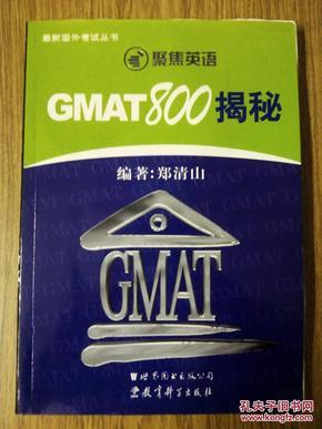 聚焦英语-GMAT800揭秘