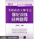 清华考研·精品备考丛书:考研政治大纲考点强化训练经典题库(2013)