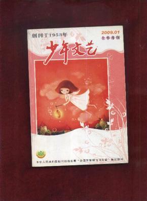 温州市少儿文艺大赛举办颁奖仪式万达娱乐app
