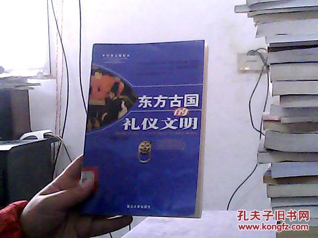 【图】东方古国的礼仪文明(馆藏)(图片