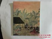 香港佳士得1993年3月22日 优秀的19世纪至20世纪中国书画 专场拍卖图录