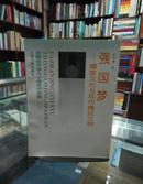 强国梦:儒家文化与现代商品文明