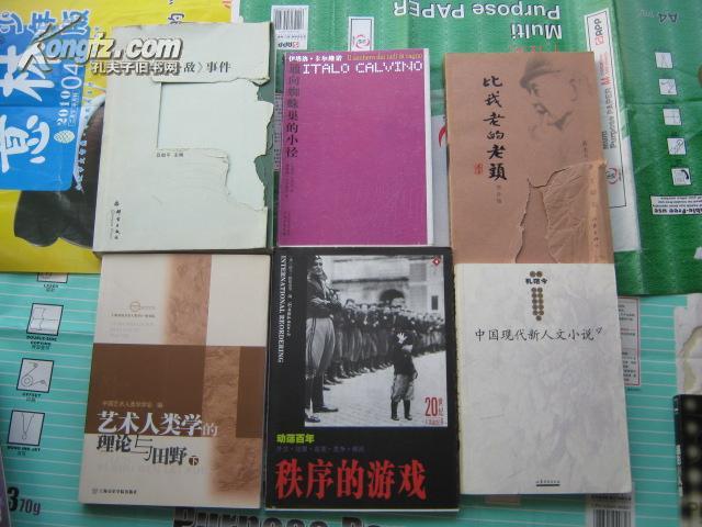鲁xiaoshuo_中国现代新人文小说(4)[汪曾祺:老鲁,戴车匠,鸡鸭名家