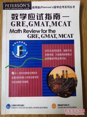 彼得森留学应考系列丛书--数学应试指南—GRE,GMAT,MCAT