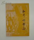 精品新文学诗集※《知行诗歌集》※  陶行知,民国25年初版