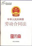 现施行职工维权必知《中华人民共和国劳动合同法》中国人事出版社第一版