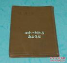 参差集(良友文学丛书/1935年一版一印/软精装/85品/见描述)