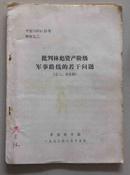 批判林彪资产阶级军事路线的若干问题(附件之二)