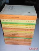 汉译世界学术名著丛书《我的哲学的发展》