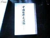 【赠品,随100元以上订单赠送,单独下单无效】,中国哲学史通论,83版一版一印//【详见说明,请勿随意下单】