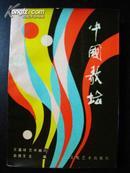 中国歌坛(苗德生签赠本)