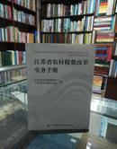 江苏省农村税费改革实务手册