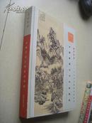 西泠印社2009年春季艺术品拍卖会·中国书画古代作品专场【精装本】