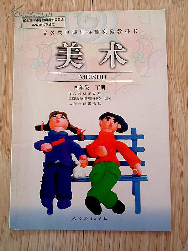 四年级上册�y���.i_小学美术课本四年级上册