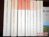 中国少数民族语言简志丛书(修订本) (全六册)(大16开)(全套难得)现货