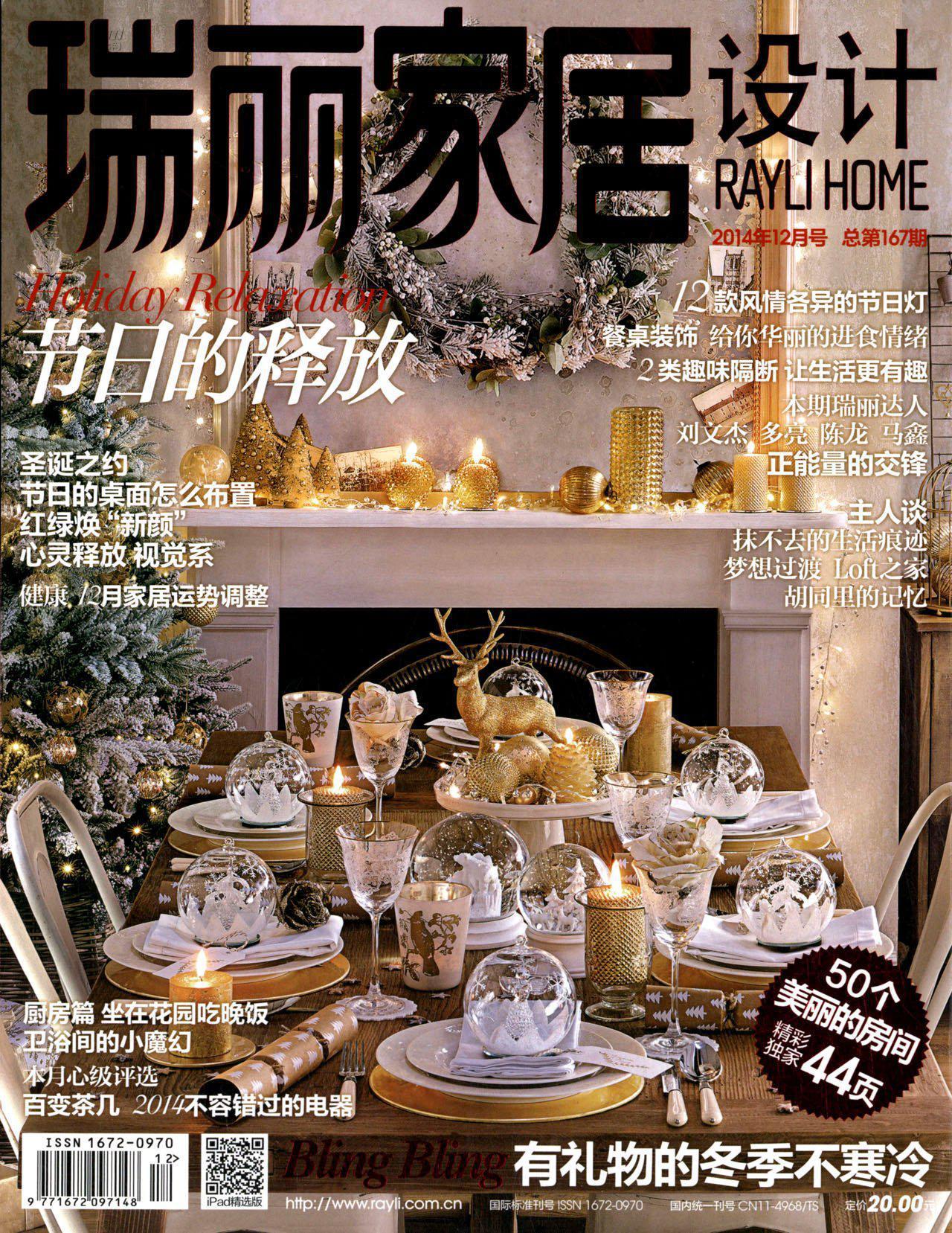 瑞丽家居设计(2014年12月刊)图片