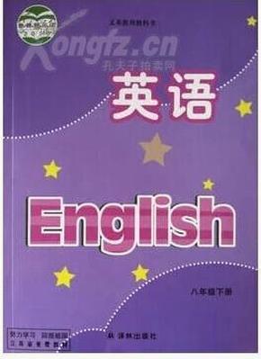 版江苏译林版苏教版初二英语书初中八年级下册8B8b英语课本