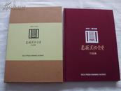 《建筑业协会赏作品集--38》建筑业协会 1997年