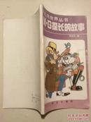 少儿大世界丛书:M.G探长的故事