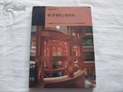 《别册商店建筑77》       著名建筑设计杂志   1996年