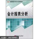 会计报表分析——全国高职高专财会专业规划教材