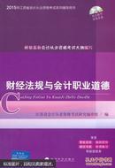 2015年江苏省会计从业资格考试系列辅导用书:财经法规与会计职业道德