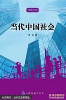 当代中国系列丛书:当代中国社会(中)
