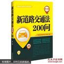 新道路交通法200问(第二版)