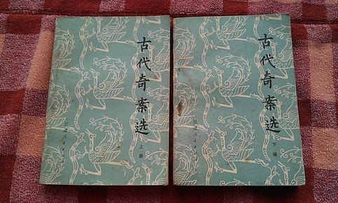 古代奇案选 上下两册全 甘肃人民出版社81年一版一印