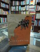 阿尔巴尼亚短篇小说集