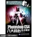 欣J6【正品】非凡:中文版Photoshop CS4八大核心技术精讲