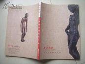 西泠印社2008年秋季艺术品拍卖会--当代中国雕塑专场..