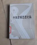 中国逻辑思想史稿
