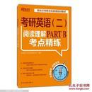 考研英语(二)阅读理解PART B考点精练
