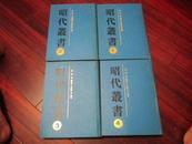 私家藏书《昭代丛书》(全四册)[16开精装 发行量:600册  D7
