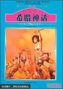 正版图书 世界少年儿童文学名著—希腊神话 (请放心选购!)