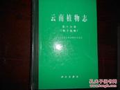 云南植物志.第十六卷.种子植物(正版现货)实物图片