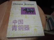 《中国青铜器》大32开厚册 1988年1版1印 印2万册 A2