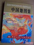 中国地图集(精装16开.)【C--4】