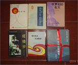 民间传说画册 精编连环画  中国仙话