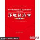 环境经济学(第二版)